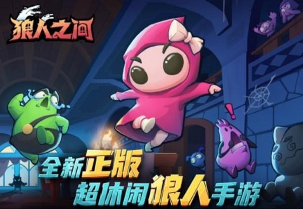 Le clone `` parmi nous '' est maintenant le jeu gratuit le plus téléchargé de Chine